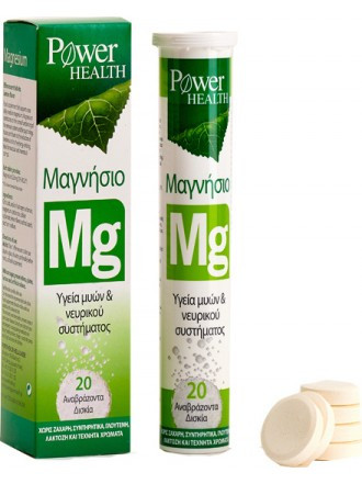 POWER HEALTH MAGNESIUM ΚΑΤΑ ΣΤΡΕΣ 20S